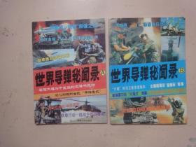 世界导弹秘闻录(A 、B卷)两本和售(1994年1版1印)