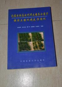 挖掘生物高效利用土壤养分潜力保持土壤环境良性循环