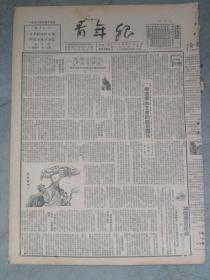 《青年报》1950年4月14日。增进团和工会的亲密关系。迎上海市第三届各界人民代表会议。纪念五一,五四,展开各项活动。团中央决定:以五四青年节为青年团成立纪念日。本期一张。