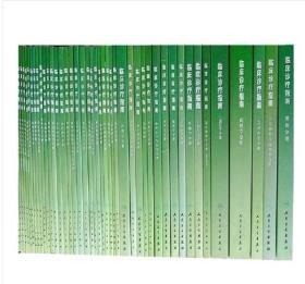 中华医学会_临床诊疗指南全套50本_人民卫生出版社诊疗指南新版