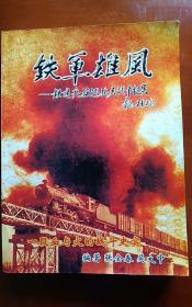 铁军雄风----铁道兵援越抗美战争纪实 16开本