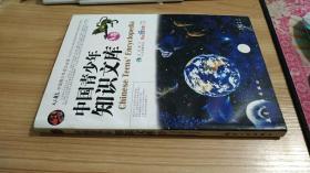 中国青少年知识文库:A卷/中国青少年必读