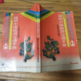 简明中国旅游交通手册