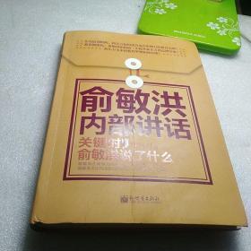 著名企业家内部讲话系列·俞敏洪内部讲话:关键时,俞敏洪说了什么