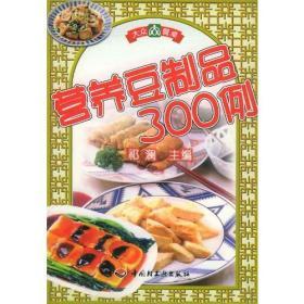 大众餐桌  美味肉菜300例