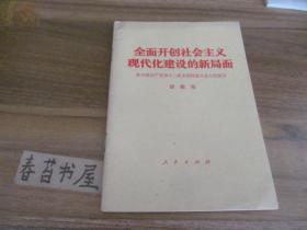 全面开创社会主义现代化建设的新局面---在中国共产党第十二次全国代表大会上的报告
