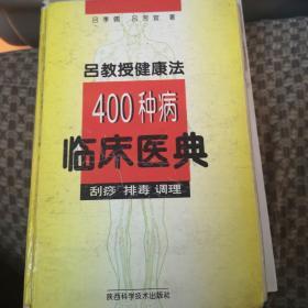 吕教授健康法400种病临床医典刮痧调理排毒
