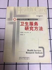 卫生服务研究方法