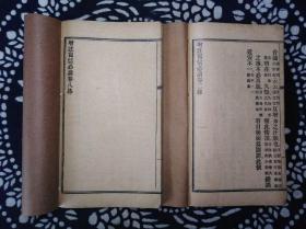 民国石印增注写信必读卷一至卷十4册