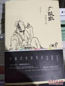 广陵散 –中国狂士传