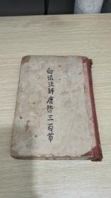 民国25年:白话注释唐诗三百首读本