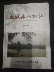 柘城县人物志 第一卷