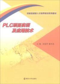 PLC项目实训及应用技术 吴振芳 南京大学出版社9787305195419