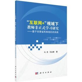 """""""互联网+""""视域下教师非正式学习研究:基于甘肃省民族地区的实践"""