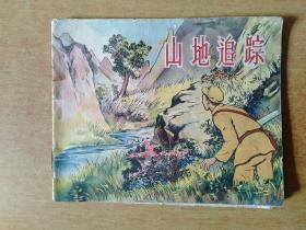 《山地追踪》老版正版连环画 稀缺本 1956年8月1版1印仅印10100册