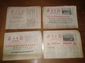 南方日报 农民版 1966年5月28日、1963年8月3日、1963年8月28日、1963年9月7日  (共4张)