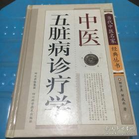 當代中醫名家經典叢書:中醫五臟病診療學.