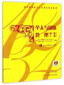 个人与团队管理(第三版)(上册)/教材