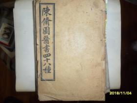 陈修园医书四十八种(卷六--十)