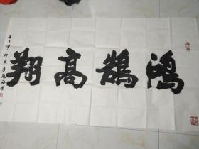 李鸿福书法(青州)