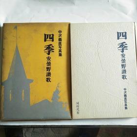 四季安云野谮歌一中沢义真写真集,日本原版,作者签名本,有外盆,品佳
