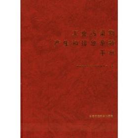 工业污染物产生和排放系数手册(精装)