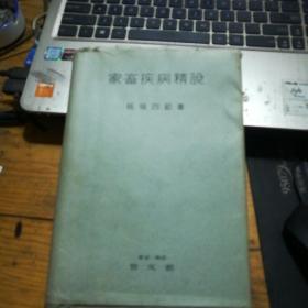 家畜疾病精说 (日文原版)