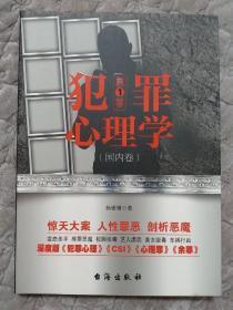 犯罪心理学(第一季)国内卷