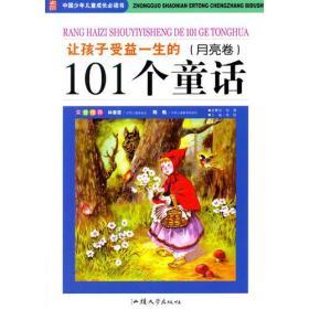 让孩子受益一生的101个童话.月亮卷(中国少年儿童成长必读书)