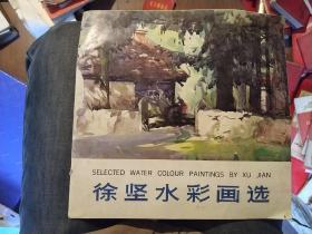 徐坚水彩画选(12开1版1印2000册)