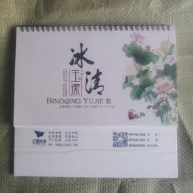 2017年冰清玉洁(荷花)台历。