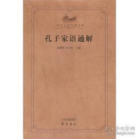 孔子家语通解(齐鲁文化经典文库 16开软精装 全一册)