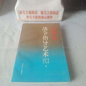 《毛泽东战争指导艺术》