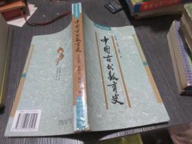 中国古代教育史