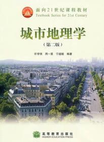 城市地理学(第二版)