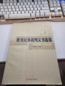 优秀民事裁判文书选集(2006-2008)