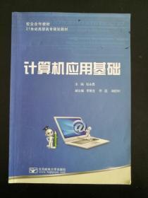 21世纪高职高专规划教材:计算机应用基础