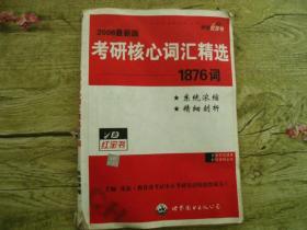 考研核心词汇精选1876词(考研红宝书)