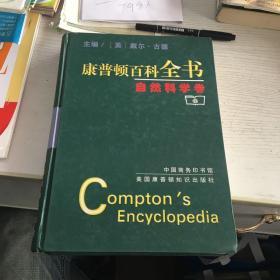 康普顿百科全书:自然科学卷