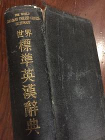 世界标准英汉辞典(民国22年初版)
