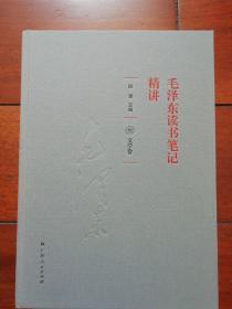《毛泽东读书笔记精讲》(硬精装)(叁文学卷)