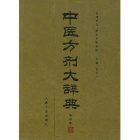 中医方剂大辞典(4)