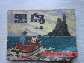连环画–黑岛上集 ( 丁丁历险记)