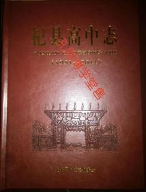 杞县高中志(1951—2011)