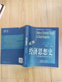 经济思想史 第二版
