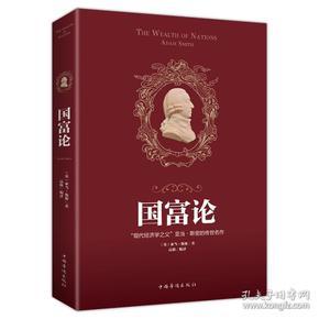 国富论中国华侨亚当·斯密9787511375223