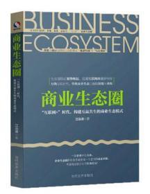商业生态圈 互联网+时代构建互赢共生的商业生态模式