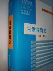 中国地方教育史研究:甘肃教育史【精装 全新 甘肃教育史巨著】