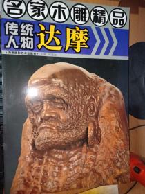 名家木雕精品:传统人物达摩