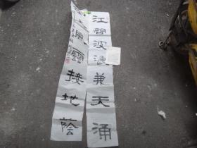中国书法家协会会员、重庆市书法家协会理事、伍昭富书法作品(对联一幅)  带简历一页